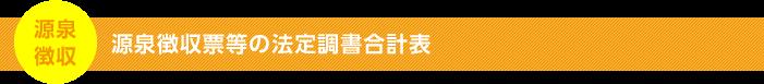 源泉徴収票等の法定調書合計表